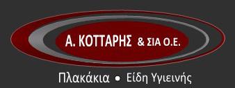 Α. ΚΟΤΤΑΡΗΣ & ΣΙΑ Ο.Ε. – ΕΙΔΗ ΥΓΙΕΙΝΗΣ – ΠΛΑΚΑΚΙΑ ΚΑΙ ΕΙΔΗ ΜΠΑΝΙΟΥ – ΝΙΠΤΗΡΕΣ – ΑΞΕΣΟΥΑΡ